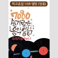 7080 슬기로운 음악생활 오리지널 PART 1 [USB]