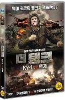 더 탱크 KV-1 VS 팬저 [NESOKRUSHIMYY]