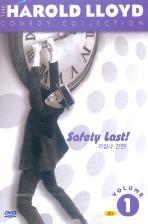 마침내 안전: 해롤드 로이드 컬렉션 1 [SAFETY LAST!] [13년 12월 피터팬픽쳐스 프로모션]