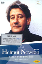 헬무트 뉴튼: 다큐멘터리 [HELMUT NEWTON: FRAMES FROM THE EDGE]  / [북릿]