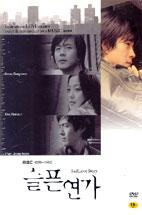 슬픈연가 [SAD LOVE STORY: MBC HD 미니시리즈] 새상품 입니다.