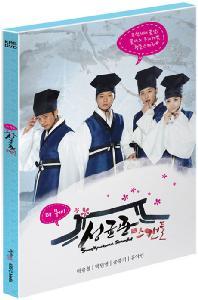 성균관 스캔들 더 무비 [KBS 드라마] / [2disc/디지팩+48p.화보/아웃케이스 포함]