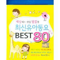 세상에서 제일 달콤한 최신 유아동요 베스트 80
