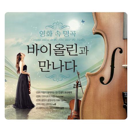 영화 속 명곡 바이올린과 만나다
