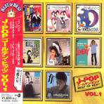 J-POP BEST OF BEST VOL.1