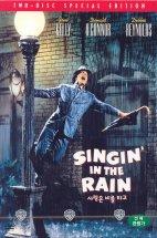 사랑은 비를 타고 S.E [SINGIN` IN THE RAIN] [12년 2월 워너 아카데미 프로모션]