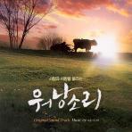 워낭소리 [Music By 아나야]