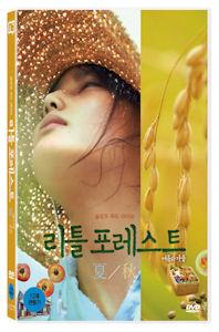 리틀 포레스트: 여름과 가을 / (미개봉)