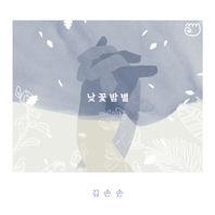 낮꽃밤별 [EP]