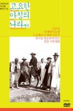 고요한 아침의 나라에서 (미개봉) 2disc