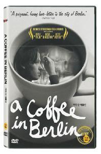 커피 인 베를린 [A COFFEE IN BERLIN]