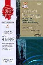 LA TRAVIATA/ <!HS>LORIN<!HE> MAAZEL [베르디: 라 트라비아타] [유럽 오페라하우스 명연 06]