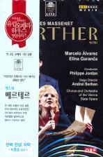 WERTHER/ PHILIPPE JORDAN [마스네: 베르테르] [유럽 오페라하우스 명연 09]