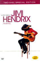 지미 헨드릭스: 필름 어바웃 S.E [A FILM ABOUT JIMI HENDRIX] [12년 6월 워너 리스트 프로모션] [SE]2disc