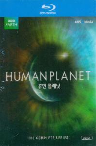 휴먼플래닛 [HUMAN PLANET]