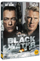 블랙 워터 [BLACK WATER]