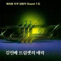 화려한 지구 경음악 SOUND 1집: 트럼펫의 매력