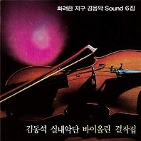 화려한 지구 경음악 SOUND 6집: 바이올린