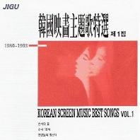 한국 영화음악 1집