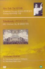 안익태: 한국환상곡/ 차이코프스키 1812년 서곡 [SYMPHONIC FANTASY KOREA/ 1812 OVERTURE OP.49/ ALEXANDER DMITRIEV]