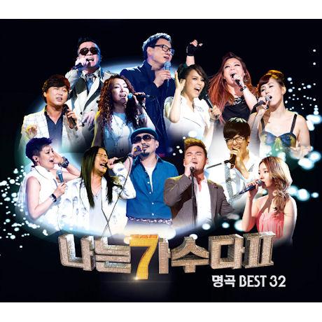 VARIOUS - 나는 가수다 2 [명곡 BEST 32]