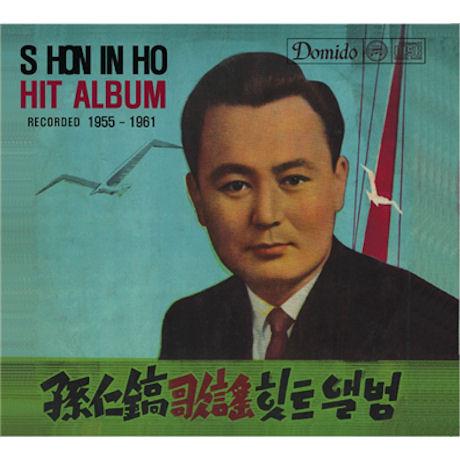 손인호 - 히트앨범 RECORDED 1955-1961