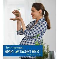 세상에서 가장 달콤한 클래식 태교음악 BEST: SWEET & LOVE