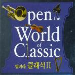 열려라 클래식 2 [OPEN THE WORLD OF CLASSIC 2]