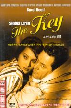 소피아 로렌의 열쇠 [THE KEY]