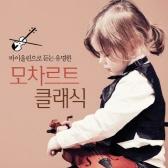바이올린으로 듣는 유명한 모차르트 클래식