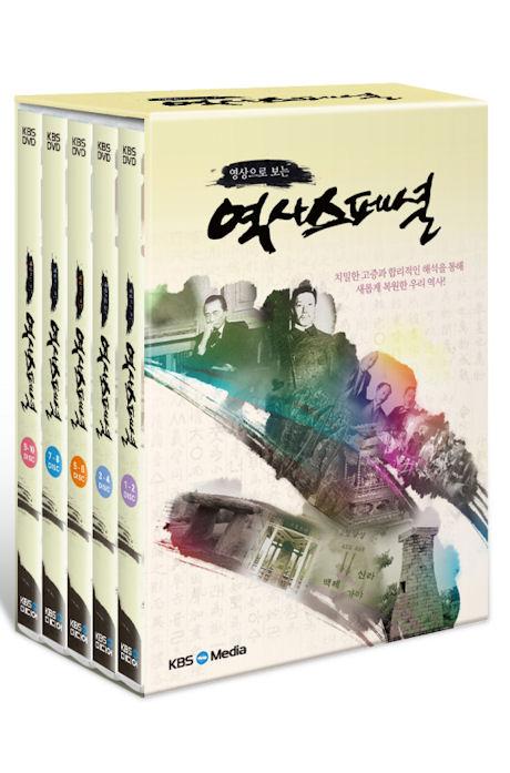 영상으로 보는 역사스페셜 [KBS 역사다큐멘터리] / (미개봉) ?10disc/아웃박스 포함