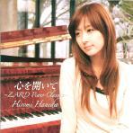 心を開いて ~ ZARD PIANO CLASSICS ~ 하네다 히로미(미개봉)