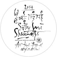 SILLY LOVE SSAW-NGS [와인콘서트 9집 2014]