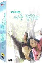 나는 달린다 [MBC 미니시리즈] [08년 11월 MBC 드라마 프로모션]
