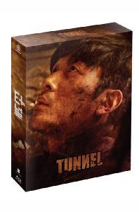 터널 [한정판]