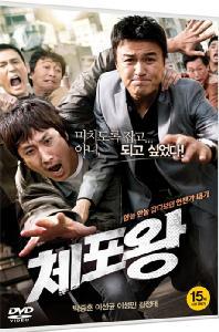 체포왕 [13년 9월 캔들미디어 9900원 프로모션]