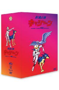 신조인간 캐산 TV 시리즈: 탄생 46주년 기념 [한정판] [新造人間 キャシャ一ン]