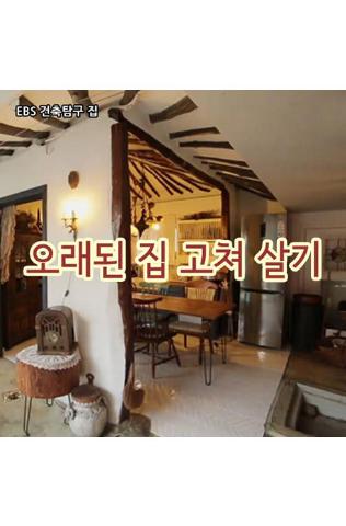 EBS 오래된 집 고쳐 살기: 건축탐구 집 [주문제작상품]