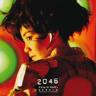 2046 [왕가위의 택동 영화사 30주년 기념]