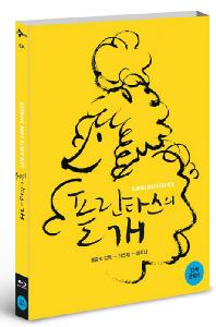 플란다스의 개 [14년 12월 CJ E&M 블루레이 프로모션]