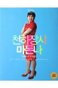 천하장사 마돈나 [14년 12월 CJ E&M 블루레이 프로모션]