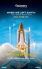NASA 우주개발 50년 [WHEN WE LEFT EARTH: THE NASA MISSIONS] [7disc/아웃박스]