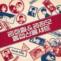 종합선물세트: GOODY BAG [미니 2집]