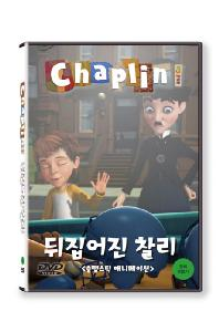 채플린: 뒤집어진 찰리 [KBS 방영작]