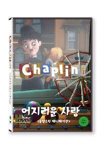 채플린: 어지러운 사랑 [KBS 방영작]