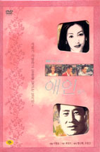 애인 [MBC 미니시리즈] [08년 11월 MBC 드라마 프로모션]