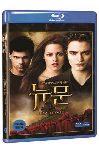 뉴문: 트와일라잇 2 [TWILIGHT SAGA: NEW MOON]