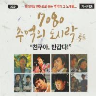 7080 추억의 도시락 골드: 오리지날 원음으로 듣는 추억의 그 노래들