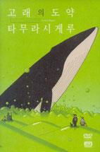 고래의 도약 [GLASSY OCEAN]