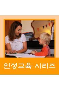 EBS 인성교육 시리즈 [주문제작상품]